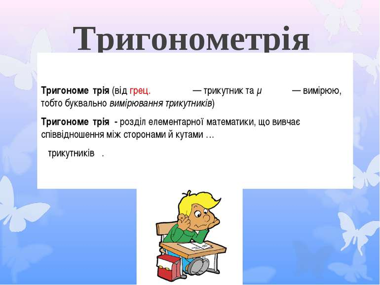 Тригонометрія ? Тригономе трія (від грец. τρίγονο— трикутник та μετρειν— ви...