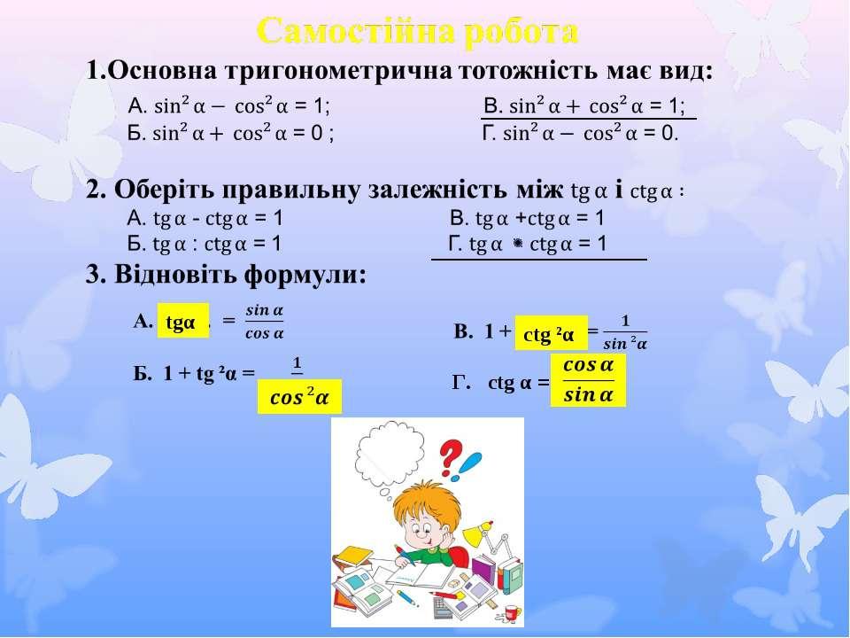Г. ctg α =… tgα сtg ²α