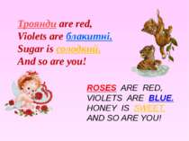 Троянди are red, Violets are блакитні. Sugar is солодкий, And so are you! ROS...
