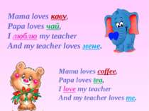 Mama loves каву, Papa loves чай, I люблю my teacher And my teacher loves мене...