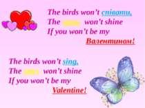 The birds won't співати, The зірки won't shine If you won't be my Валентином!...
