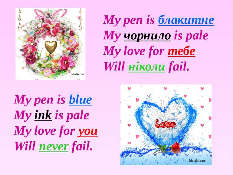 My pen is блакитне My чорнило is pale My love for тебе Will ніколи fail. My p...