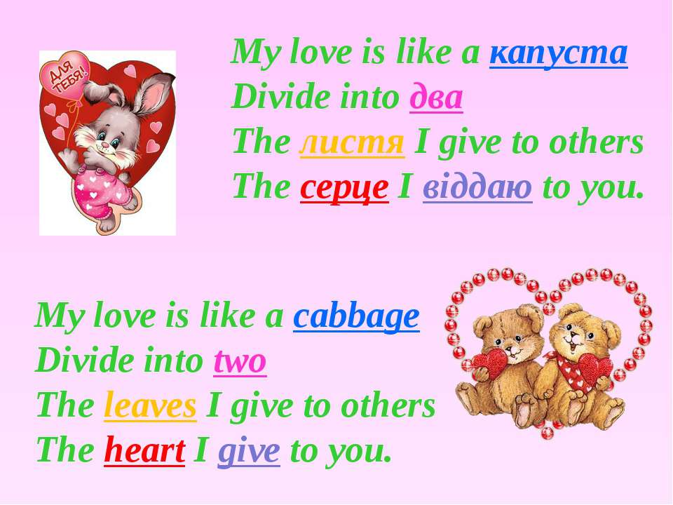 My love is like a капуста Divide into два The листя I give to others The серц...
