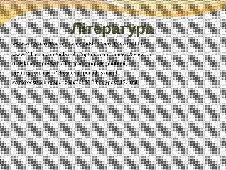 Література www.vancats.ru/Podvor_svinovodstvo_porody-svinei.htm www.ff-bacon....