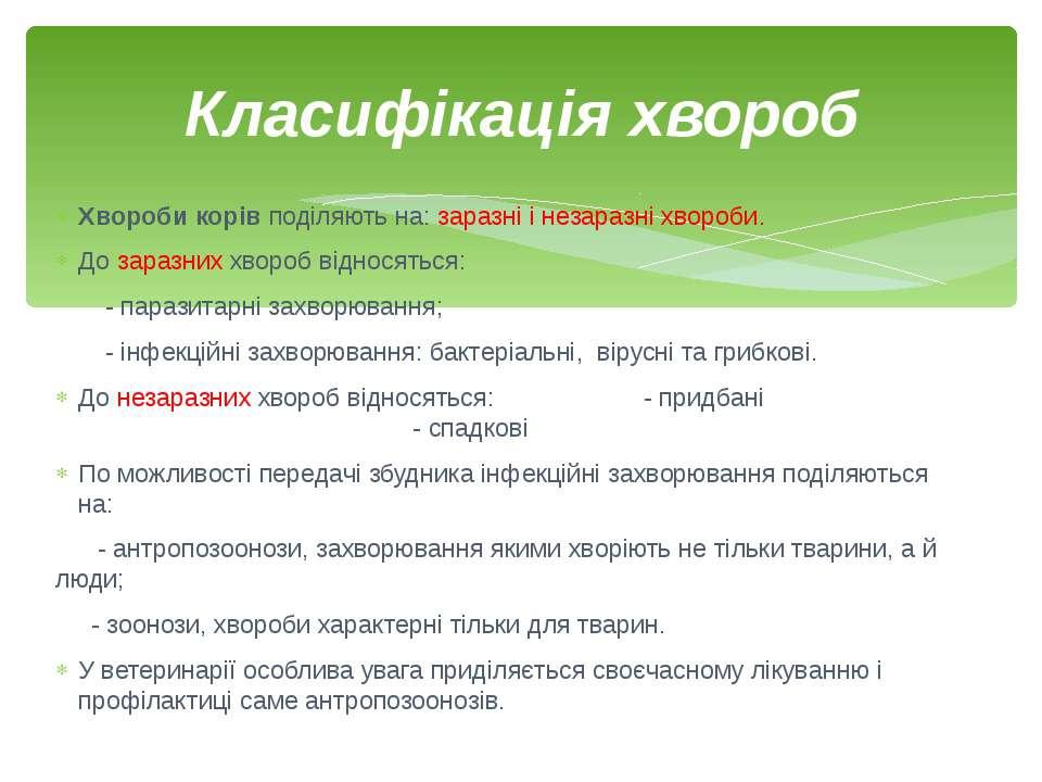 Класифікація хвороб Хвороби корівподіляють на: заразні і незаразні хвороби. ...