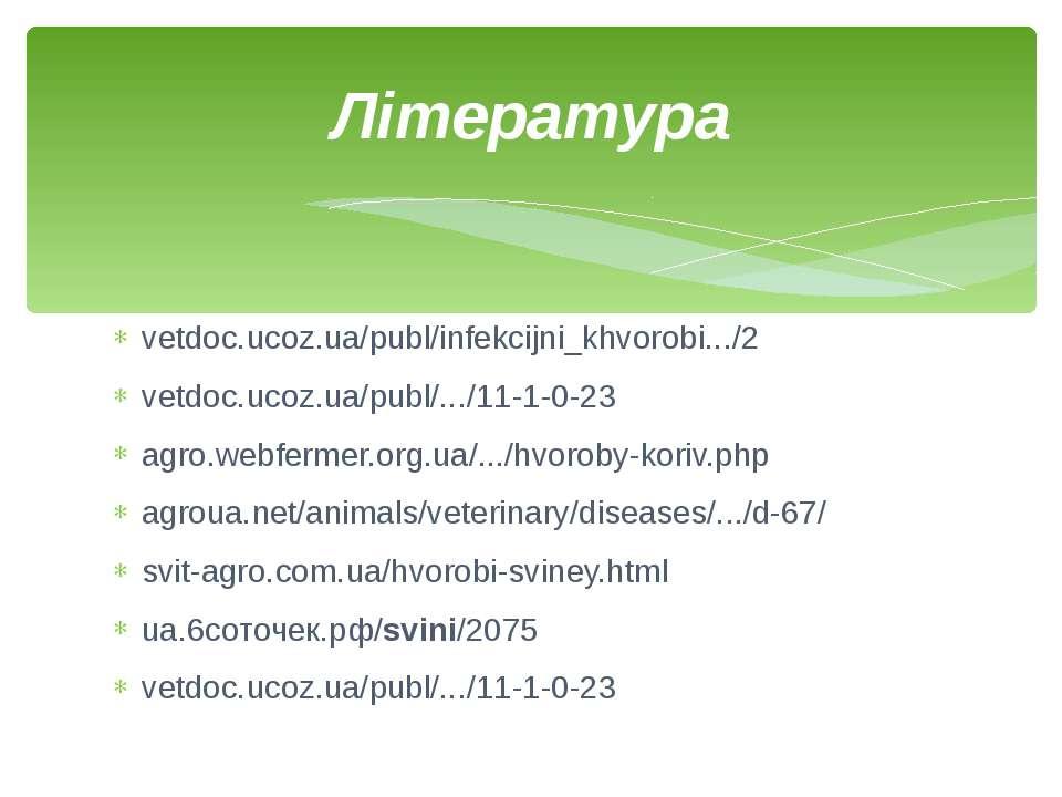vetdoc.ucoz.ua/publ/infekcijni_khvorobi.../2 vetdoc.ucoz.ua/publ/.../11-1-0-2...