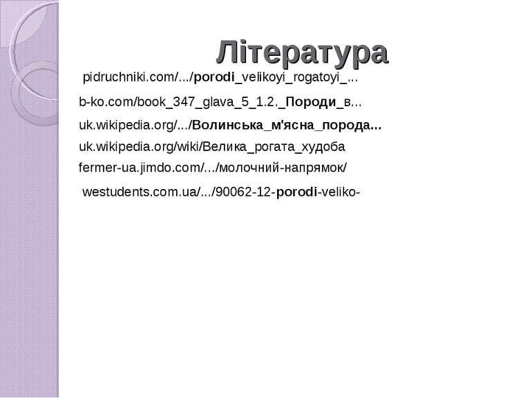 Література pidruchniki.com/.../porodi_velikoyi_rogatoyi_... b-ko.com/book_347...