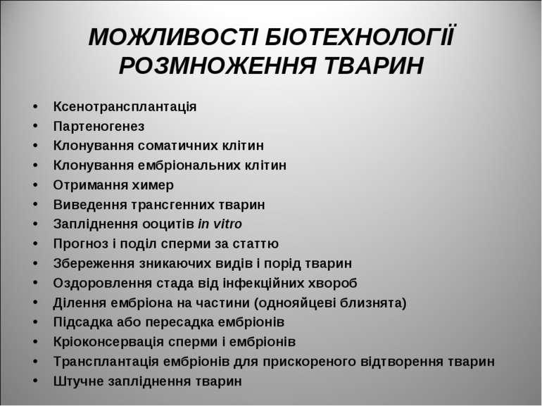 МОЖЛИВОСТІ БІОТЕХНОЛОГІЇ РОЗМНОЖЕННЯ ТВАРИН Ксенотрансплантація Партеногенез ...