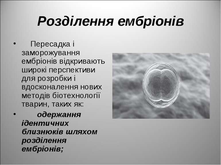 Розділення ембріонів Пересадка і заморожування ембріонів відкривають широкі п...