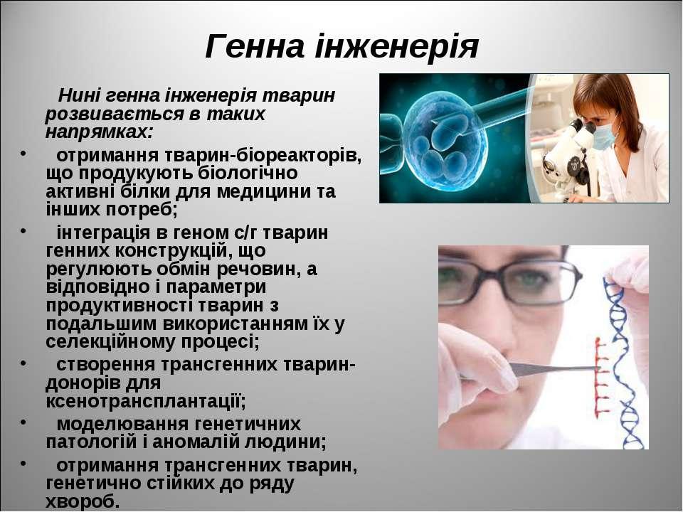 Генна інженерія Нині генна інженерія тварин розвивається в таких напрямках: о...