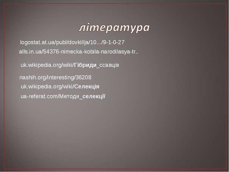 logostat.at.ua/publ/dovkillja/10.../9-1-0-27 alls.in.ua/54376-nimecka-kobila-...