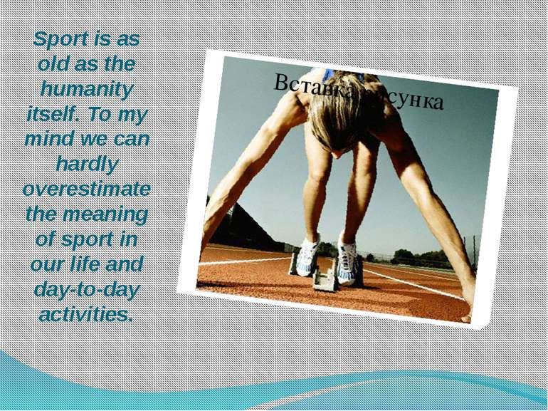 Sport is as old as the humanity itself. To my mind we can hardly overestimate...