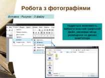Робота з фотографіями Вставка→Рисунок→З файлу Надається можливість вибрати вл...