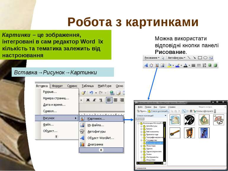 Робота з картинками Вставка→Рисунок→Картинки Картинки – це зображення, інтегр...
