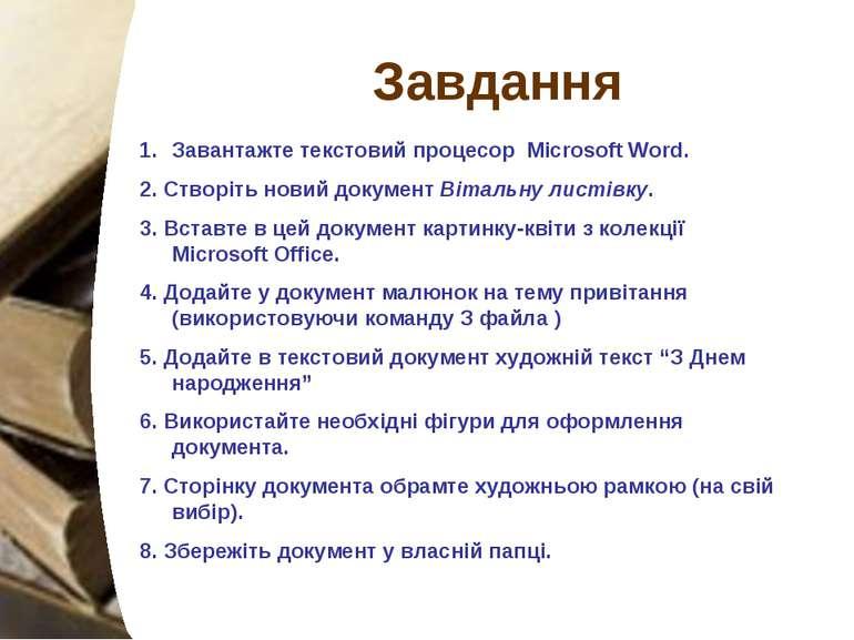 Завдання Завантажте текстовий процесор Microsoft Word. 2. Створіть новий доку...