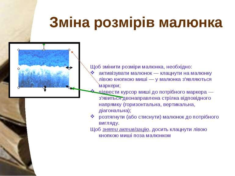 Зміна розмірів малюнка Щоб змінити розміри малюнка, необхідно: активізувати м...