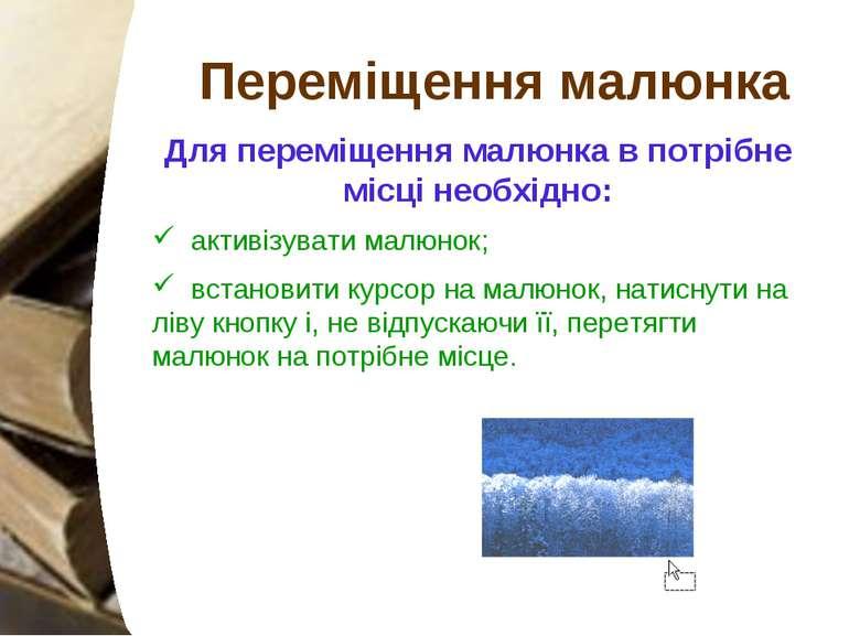 Переміщення малюнка Для переміщення малюнка в потрібне місці необхідно: актив...