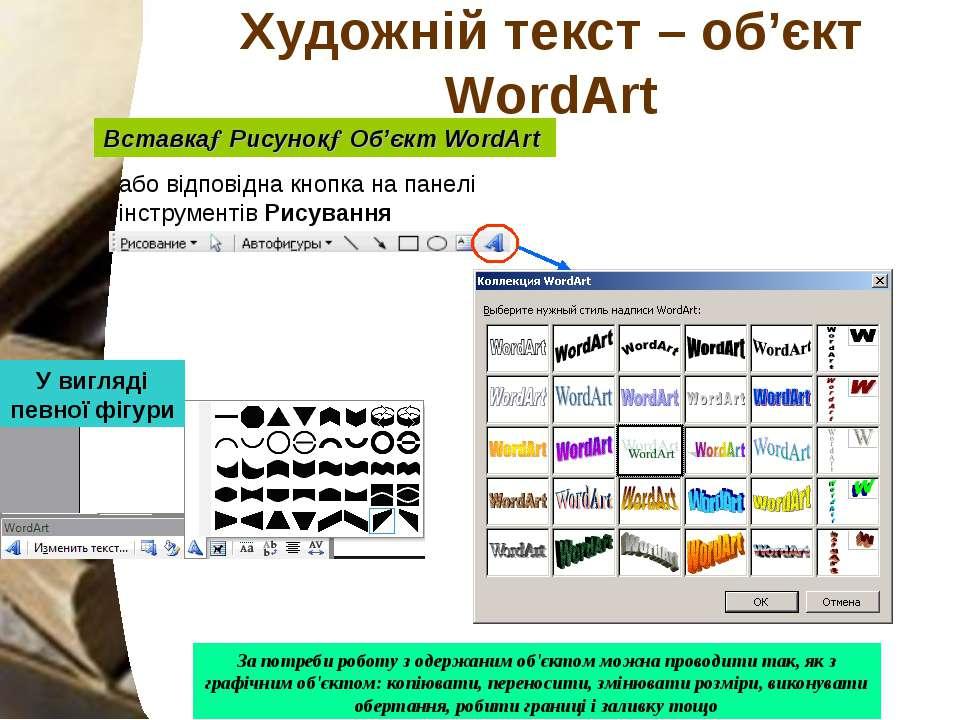 Художній текст – об'єкт WordArt Вставка→Рисунок→Об'єкт WordArt або відповідна...