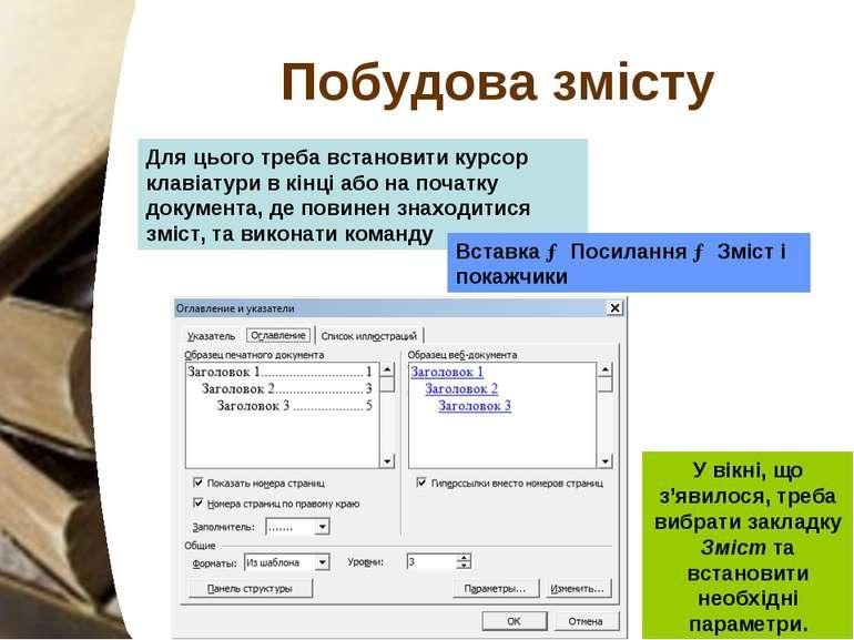 Побудова змісту Для цього треба встановити курсор клавіатури в кінці або на п...