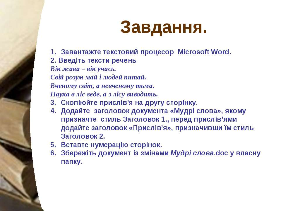 Завдання. Завантажте текстовий процесор Microsoft Word. 2. Введіть тексти реч...
