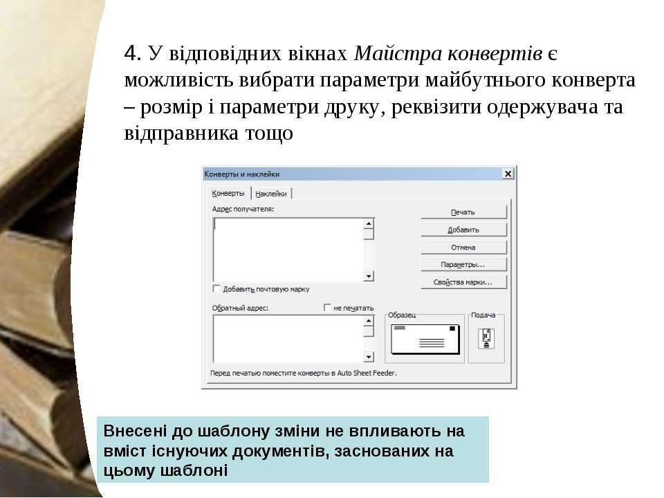 4. У відповідних вікнах Майстра конвертів є можливість вибрати параметри майб...