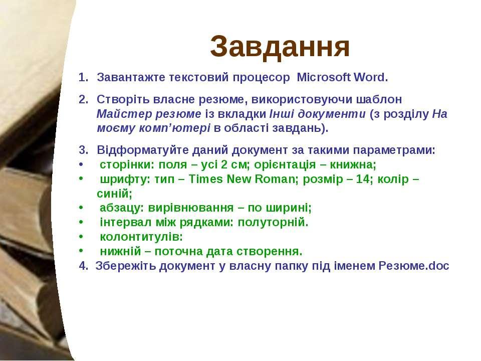 Завдання Завантажте текстовий процесор Microsoft Word. Створіть власне резюме...