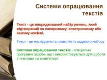 Системи опрацювання текстів Текст - це впорядкований набір речень, який відтв...
