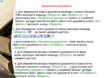 Збереження документа 1. Для збереження нового документа необхідно кнопкою Mic...
