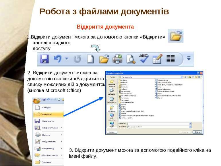 Робота з файлами документів 1.Відкрити документ можна за допомогою кнопки «Ві...
