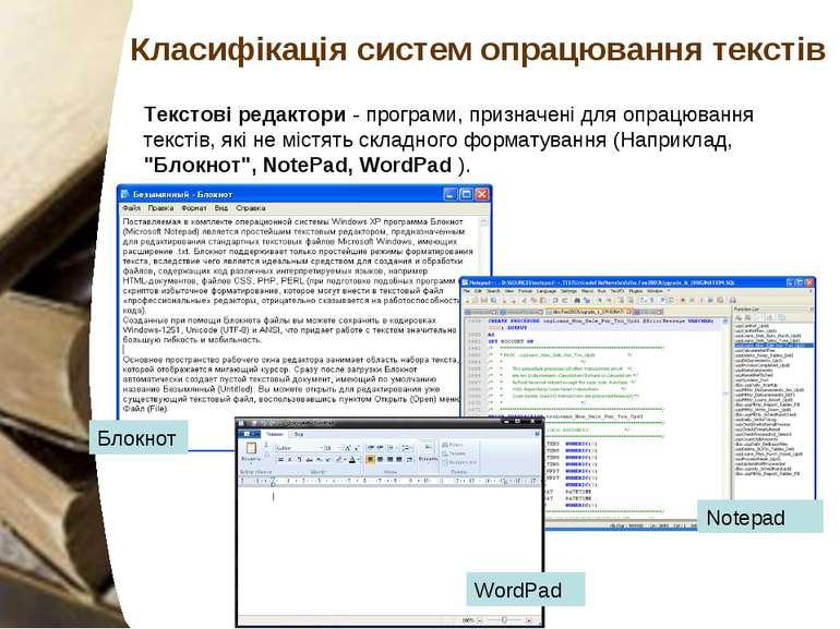 Класифікація систем опрацювання текстів Текстові редактори - програми, призна...