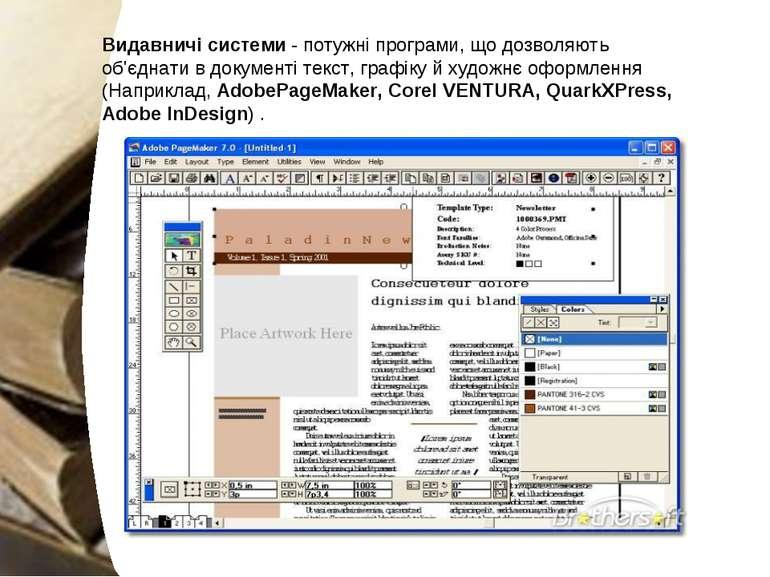 Видавничі системи - потужні програми, що дозволяють об'єднати в документі тек...
