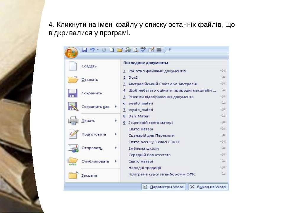 4. Кликнути на імені файлу у списку останніх файлів, що відкривалися у програмі.