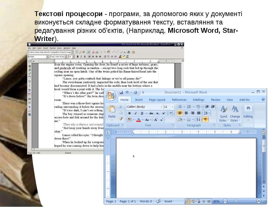 Текстові процесори - програми, за допомогою яких у документі виконується скла...