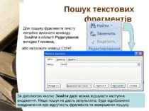 Пошук текстових фрагментів Для пошуку фрагмента тексту потрібно виконати кома...