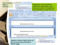 Роздільник дає можливість одночасно переглядати різні розділи документу, розд...
