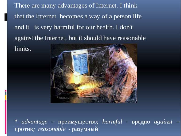 There are many advantages of Internet. I think that the Internet becomes a wa...