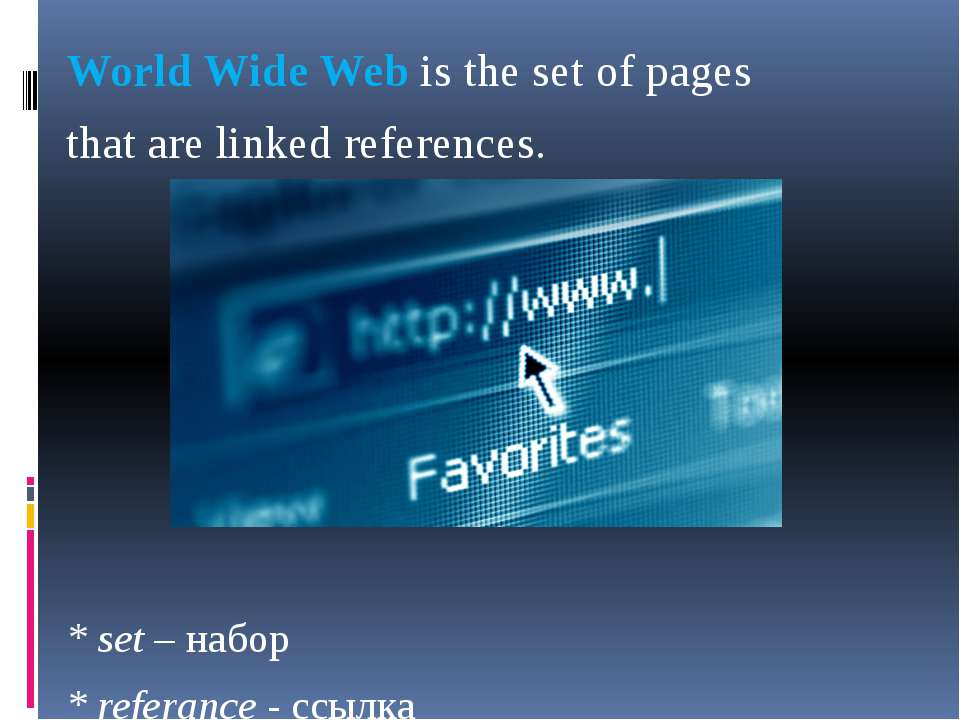 World Wide Web is the set of pages that are linked references. * set – набор ...