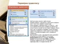 Перевірка правопису Щоб програма «знала», який словник використовувати, слід ...