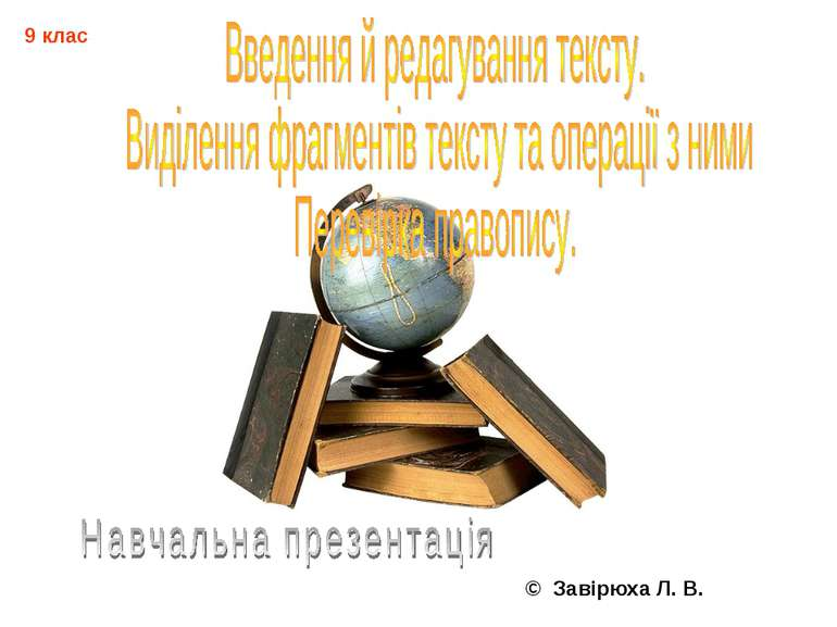 9 клас © Завірюха Л. В.