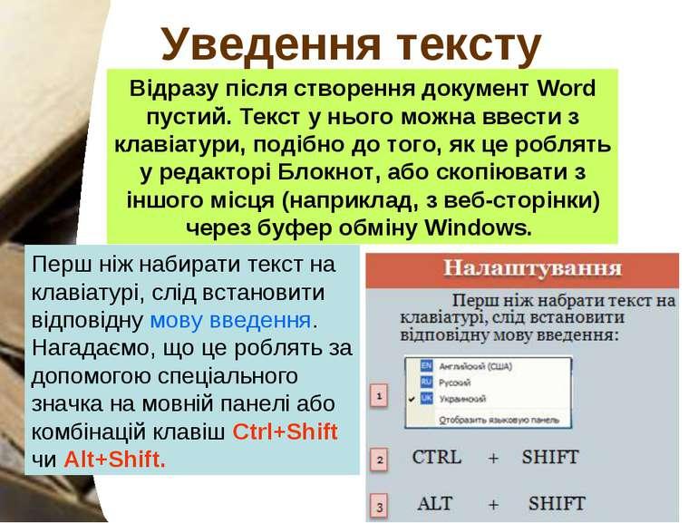 Уведення тексту Відразу після створення документ Word пустий. Текст у нього м...