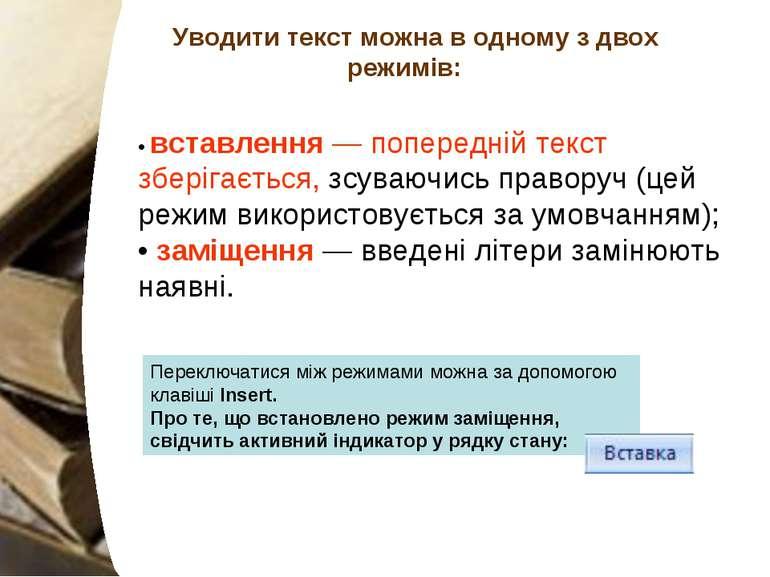 Уводити текст можна в одному з двох режимів:  • вставлення — попередній текс...
