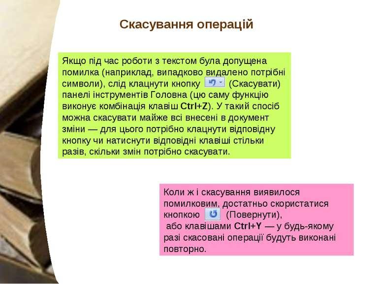 Скасування операцій Якщо під час роботи з текстом була допущена помилка (напр...