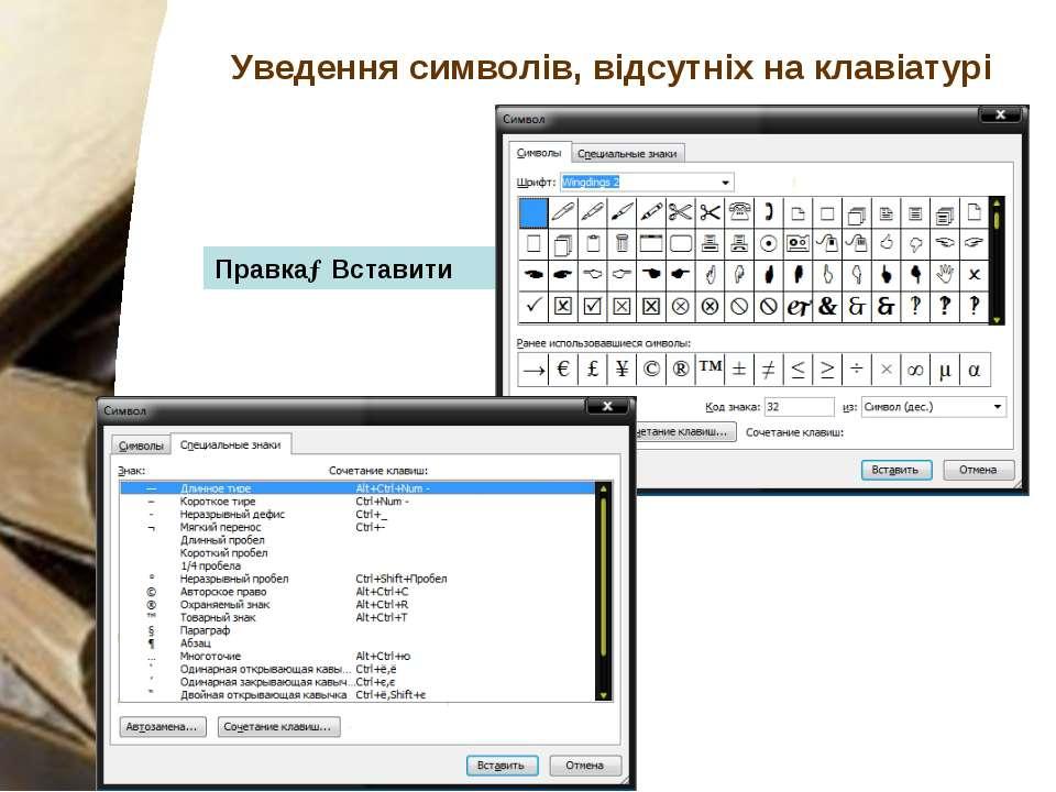 Уведення символів, відсутніх на клавіатурі Правка→Вставити