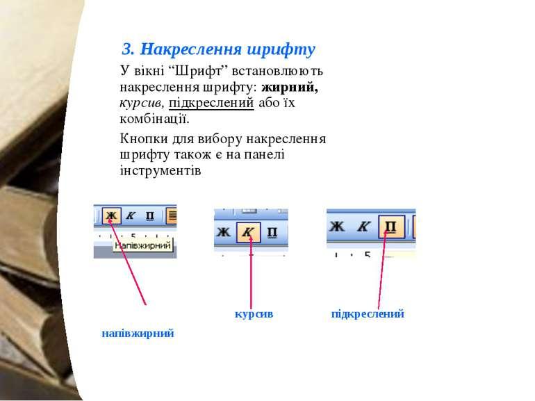 """3. Накреслення шрифту У вікні """"Шрифт"""" встановлюють накреслення шрифту: жирний..."""