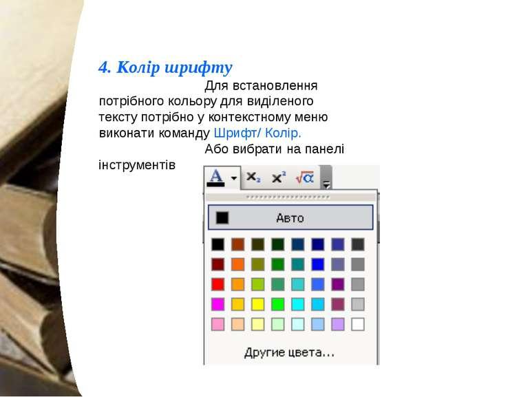 4. Колір шрифту Для встановлення потрібного кольору для виділеного тексту пот...