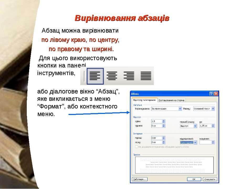 Вирівнювання абзаців Абзац можна вирівнювати по лівому краю, по центру, по пр...