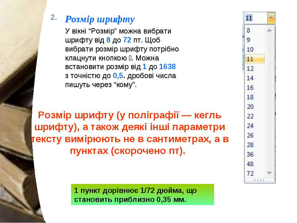 """2. Розмір шрифту У вікні """"Розмір"""" можна вибрати шрифту від 8 до 72 пт. Щоб ви..."""