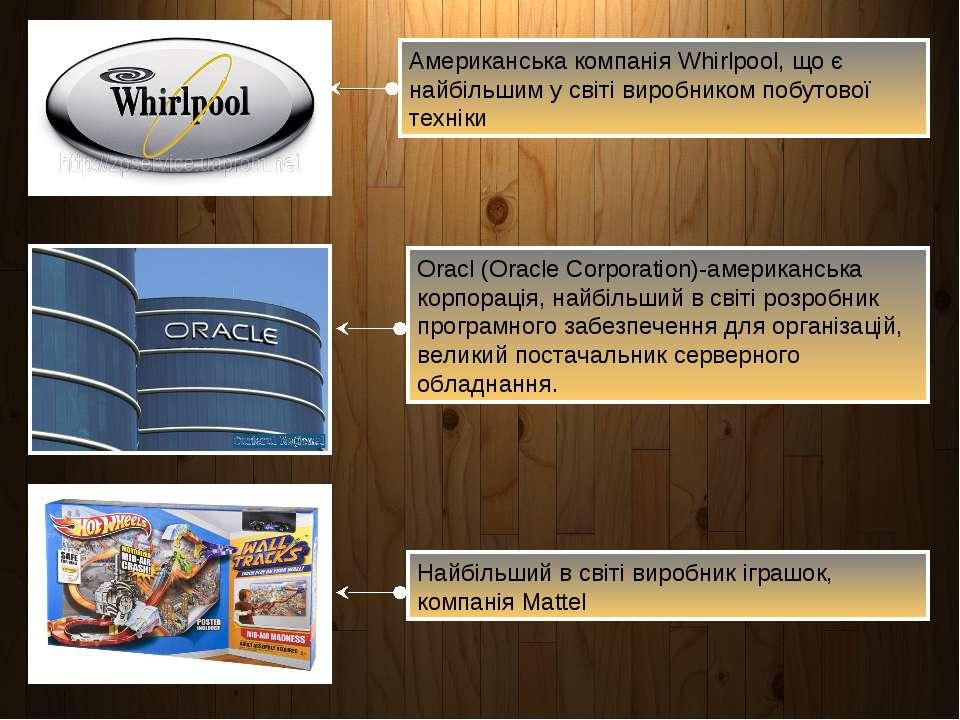 Американська компанія Whirlpool, що є найбільшим у світі виробником побутової...