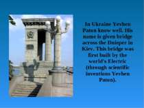 In Ukraine Yevhen Paton know well. His name is given bridge across the Dniepe...