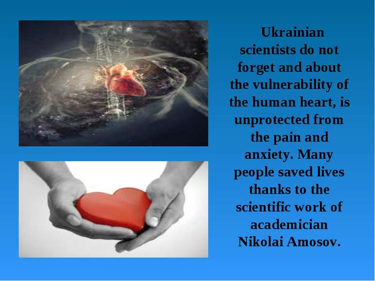 Ukrainian scientists do not forget and about the vulnerability of the human h...